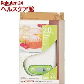 タートルミー デジタルキッチンスケール 2.0kg用 D-12(1台)【パール金属】