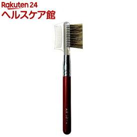 広島 熊野筆化粧ブラシ NO.10-4 アイブローコーム&ブラシ(1本入)