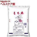 平成30年度産 もち精米 (国内産)(1kg)