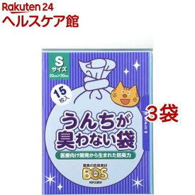 うんちが臭わない袋BOS(ボス) ネコ用 Sサイズ(15枚入*3袋セット)【防臭袋BOS】