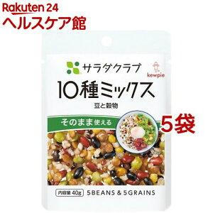 サラダクラブ 10種ミックス 豆と穀物(40g*5袋セット)【サラダクラブ】