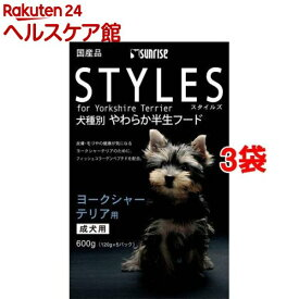 サンライズ スタイルズ ヨークシャーテリア用(600g*3コセット)【スタイルズ(STYLES)】