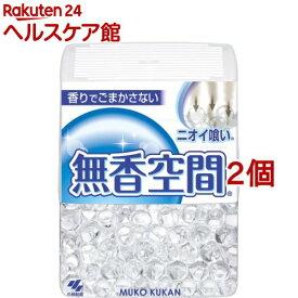小林製薬 無香空間(315g*2コセット)【無香空間】