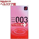 コンドーム ゼロゼロスリー003 ヒアルロン酸プラス(10コ入)【ゼロゼロスリー(003)】