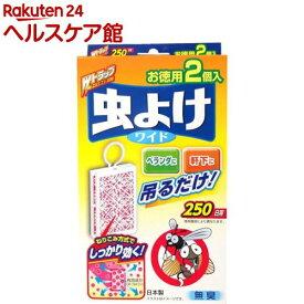 Wトラップ 虫よけプレート 250日用(2コ入)【Wトラップ】