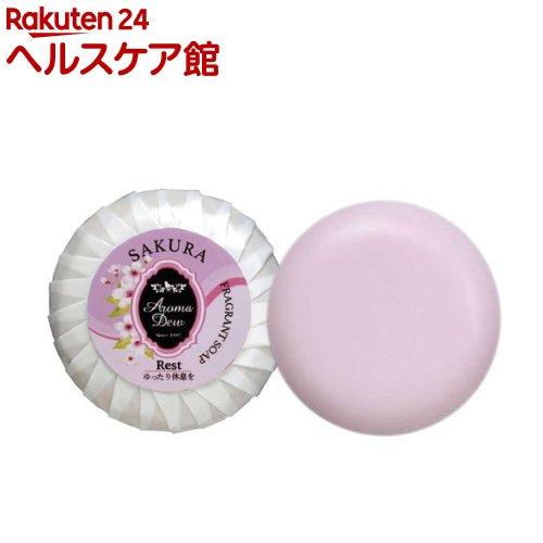 アロマデュウ フレグラントソープ サクラの香り(100g)【アロマデュウ(Aroma Dew)】