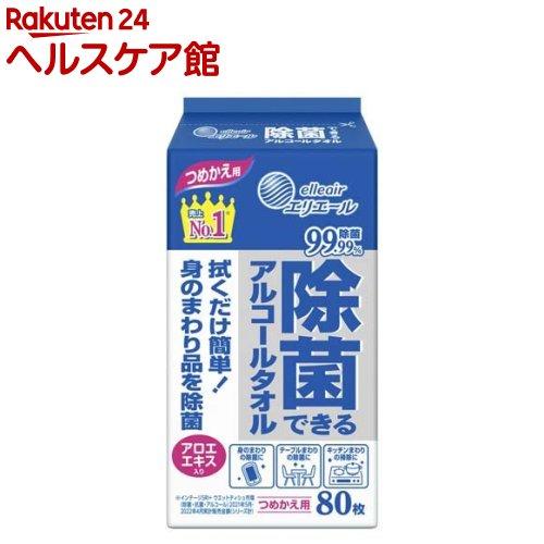 エリエール 除菌できるアルコールタオル つめかえ用(80枚入)【エリエール】