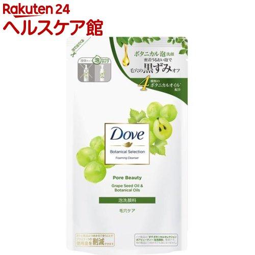 ダヴ ボタニカルセレクション ポアビューティー泡洗顔料 つめかえ用(135mL)【ダヴ(Dove)】