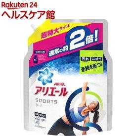 アリエール 洗濯洗剤 液体 プラチナスポーツ 詰め替え 超特大(1.34kg)【kws01】【アリエール】