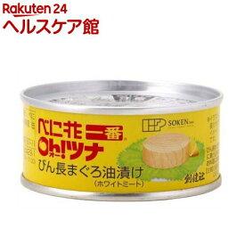 創健社 べに花一番のオーツナ(90g)[缶詰]