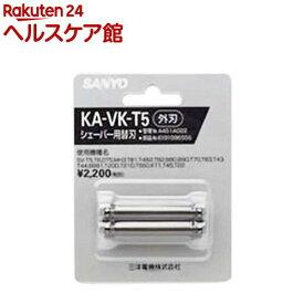 SANYO メンズシェーバー替刃(外刃) KA-VK-T5(1コ入)【SANYO(三洋電機)】