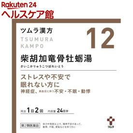 【第2類医薬品】ツムラ漢方 柴胡加竜骨牡蛎湯エキス顆粒(48包)【ツムラ漢方】