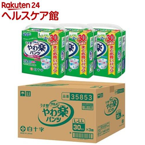 サルバ やわ楽パンツ L-LLサイズ(30枚入*3コ入)【サルバ】【送料無料】