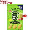 揚どき のり塩揚げせん(71g*3袋セット)【亀田製菓】