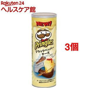 プリングルズ ブラックペッパーチーズ M缶(110g*3個セット)【プリングルズ】