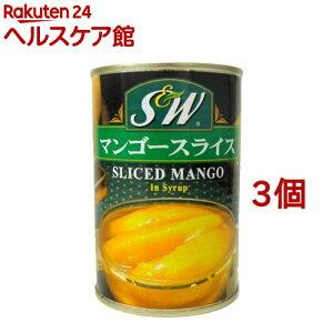 S&W マンゴースライス 4号缶(425g*3コセット)[缶詰]