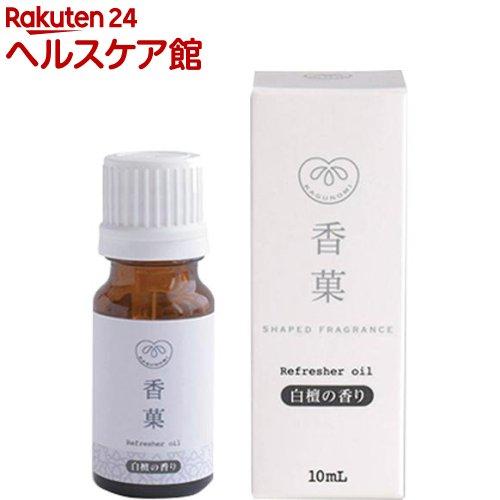 香菓 専用オイル 白檀の香り(10mL)【香菓(かぐのみ)】
