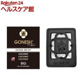 ガーネッシュ ビッグゲルエアフレッシュナー ココナッツ(180g)【ガーネッシュ(GONESH)】
