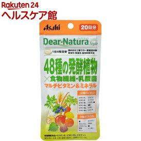 ディアナチュラスタイル 48種の発酵植物*食物繊維・乳酸菌 20日(80粒)【more20】【Dear-Natura(ディアナチュラ)】