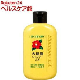 大島椿 EX シャンプー(300mL)【大島椿シリーズ】