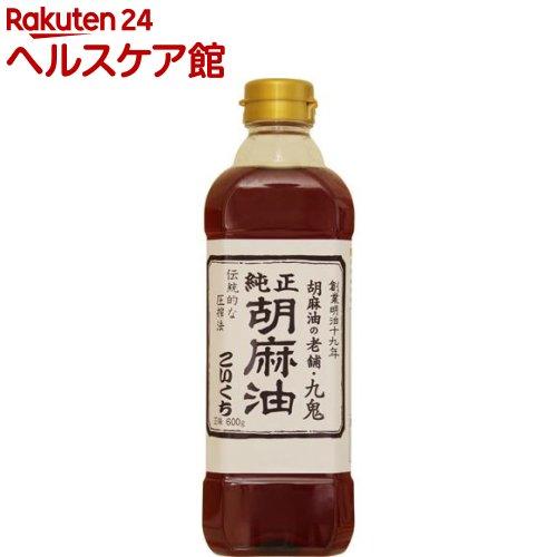 九鬼 純正胡麻油こいくち(600g)