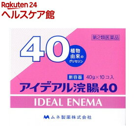 【第2類医薬品】アイデアル浣腸40(40g*10コ入)【more30】【アイデアル浣腸】