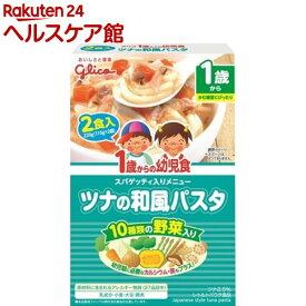 1歳からの幼児食 ツナの和風パスタ(110g*2食入)【more30】【1歳からの幼児食シリーズ】