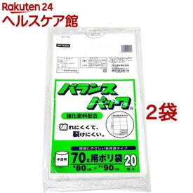 オルディ バランスパック 70L 0.02mm 半透明 BP7020(20枚入*2袋セット)