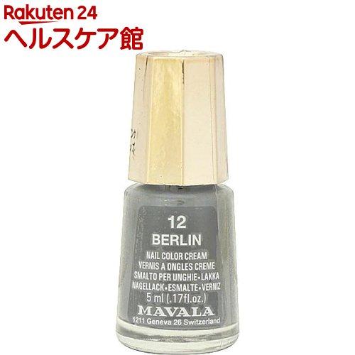 マヴァラ ネイルカラー 12 ベルリン(5mL)【マヴァラ(MAVALA)】