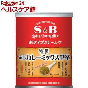 S&B 赤缶 カレーミックス 中辛(200g)【more30】