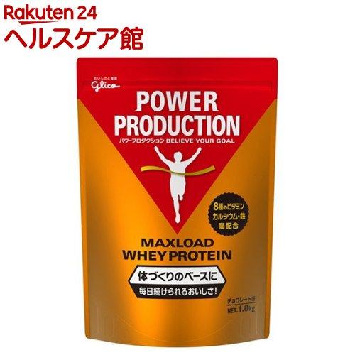 パワープロダクション マックスロード ホエイプロテイン チョコレート味(1kg)【パワープロダクション】