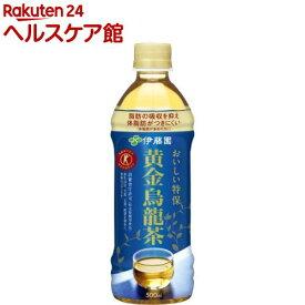 伊藤園 特保 黄金烏龍茶(500ml*24本入)
