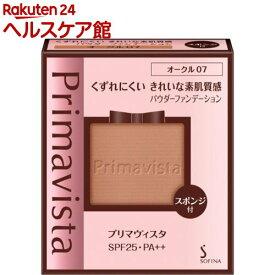 プリマヴィスタ きれいな素肌質感 パウダーファンデーション オークル 07(9g)【プリマヴィスタ(Primavista)】