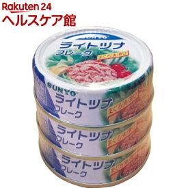 サンヨー ライトツナフレーク(70g*3コ入)[缶詰]