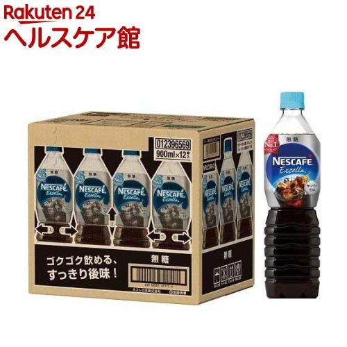 ネスカフェ エクセラ ボトルコーヒー 無糖(900mL*12本入)【ネスカフェ(NESCAFE)】