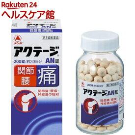【第3類医薬品】アクテージAN錠(200錠入)【アクテージ】