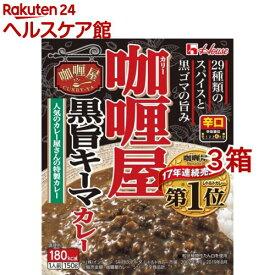 カリー屋黒旨キーマカレー 辛口(150g*3箱セット)【カリー屋シリーズ】