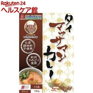紀州うめどり タイマッサマンカレー(180g)