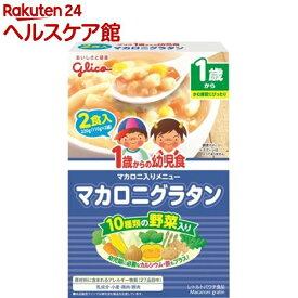 1歳からの幼児食 マカロニグラタン(110g*2袋入)【more30】【1歳からの幼児食シリーズ】