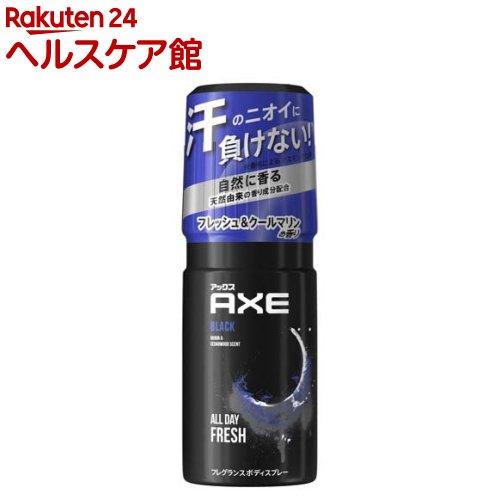 AXE(アックス) ブラック フレグランス ボディスプレー(60g)【アックス(AXE)】