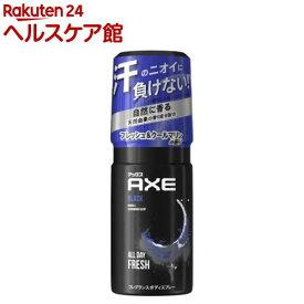 AXE(アックス) ブラック フレグランス ボディスプレー(60g)【more20】【アックス(AXE)】