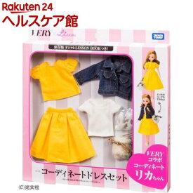 リカちゃん ドレス LW-20 VERYコラボ コーディネートドレスセット(1セット)【リカちゃん】
