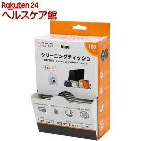 キング クリーニングティッシュ KCTFSL-100(100枚入)【キング(king)】