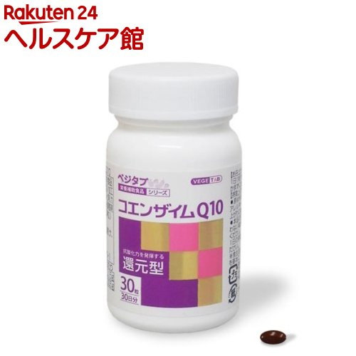 ビタトレール ベジタブ 還元型コエンザイムQ10(30粒)【ビタトレール】【送料無料】