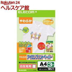 エレコム アイロンプリントペーパー 白生地用 EJP-WPN1(1セット)【エレコム(ELECOM)】