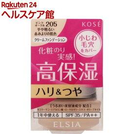 エルシア プラチナム 保湿美容液クリーム ファンデーション 205 ピンクオークル(25g)【エルシア】