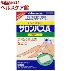 【第3類医薬品】サロンパスA ビタミンE配合 中判(40枚入)【サロンパス】