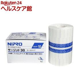 サージカルフィルム サージット ロールタイプ 防水フィルム 10.0cmX10m(1巻入)【サージット】