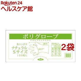 ポリグローブ ナチュラル Sサイズ(100枚入*2コセット)