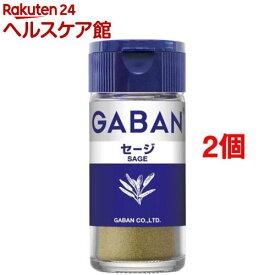 【訳あり】ギャバン セージ(10g*2個セット)【ギャバン(GABAN)】